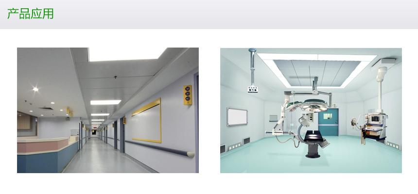 供应重庆LED净化灯|重庆LED净化灯生产厂家|重庆手术室用LED平板斜边净化灯