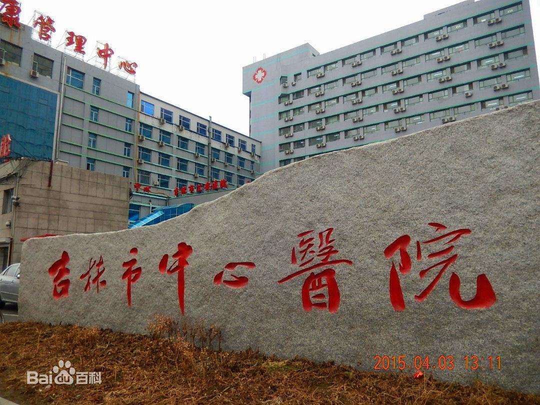 吉林市中心医院使用景泰源LED平板净化灯