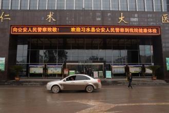 贵州-习水县人民医院使用景泰源LED平板净化灯