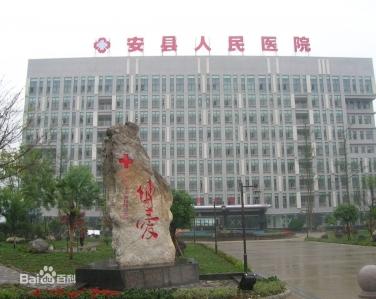 四川-安县人民医院使用景泰源LED平板净化灯