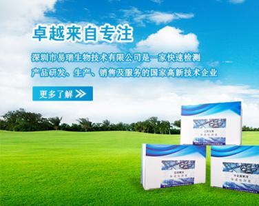 深圳市易瑞生物技术有限公司使用景泰源LED平板净化灯