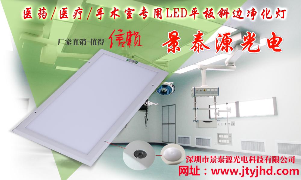 山东滨州医院使用景泰源LED平板净化灯