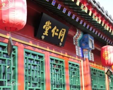 北京同仁堂使用景泰源LED洁净灯