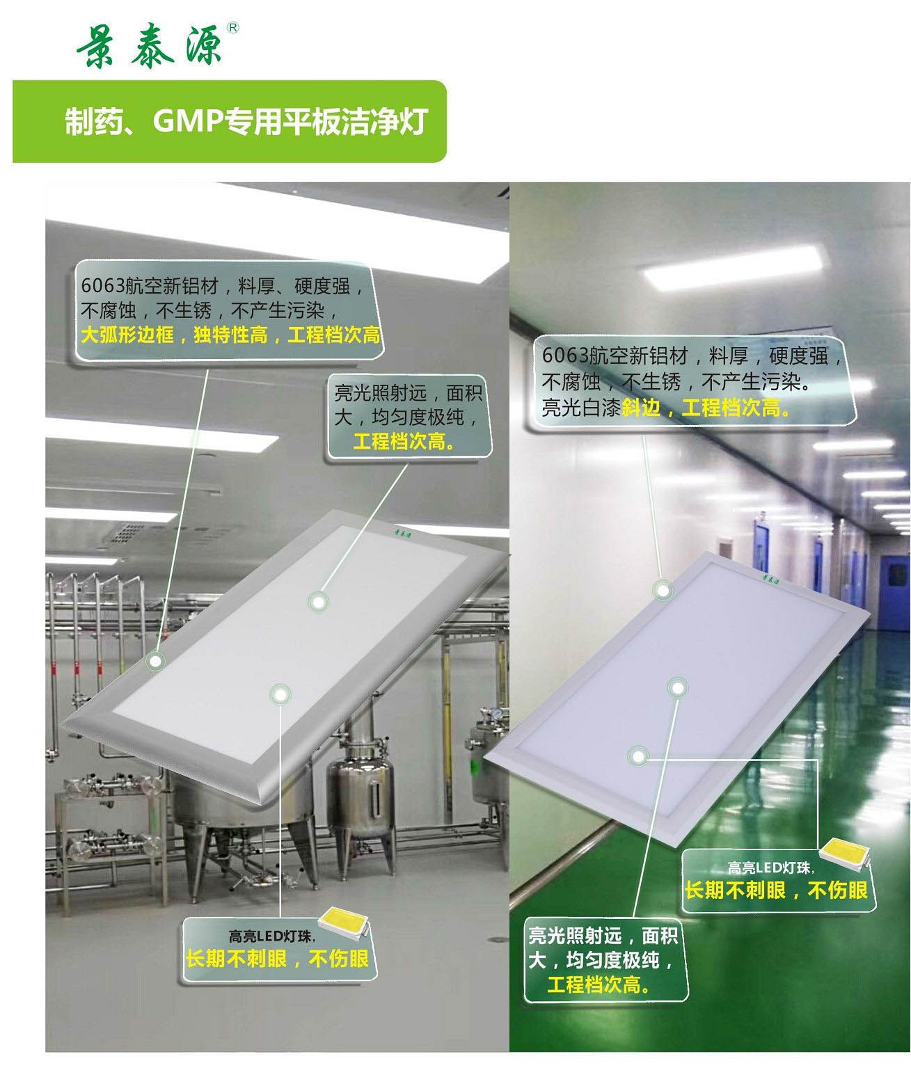 LED平板支架款净化灯