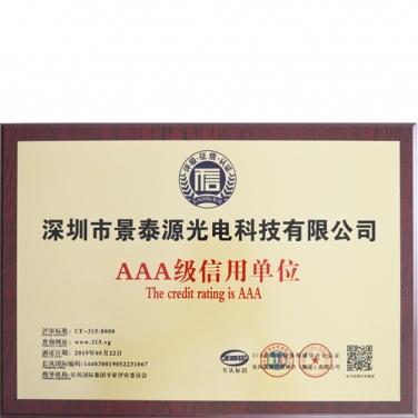 AAA级信用单位证书