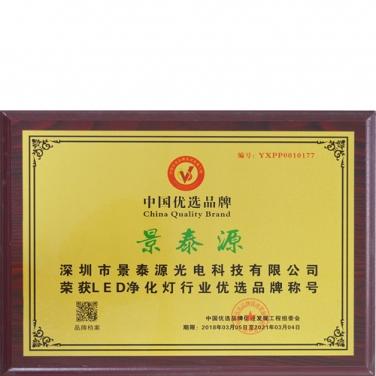 中国优选品牌证书